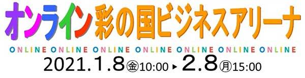 オンライン彩の国ビジネスアリーナ 出展中です